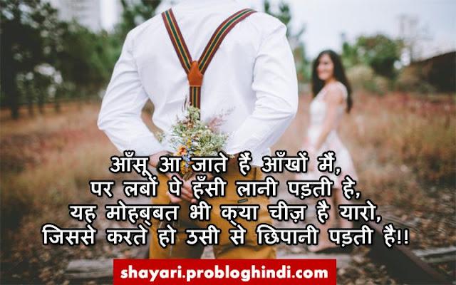 sad romantic shayari with images