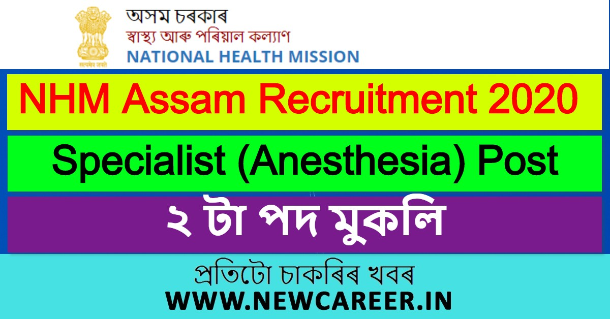 NHM Assam Recruitment 2020 : Apply Online For 2 Specialist (Anesthesia) Post