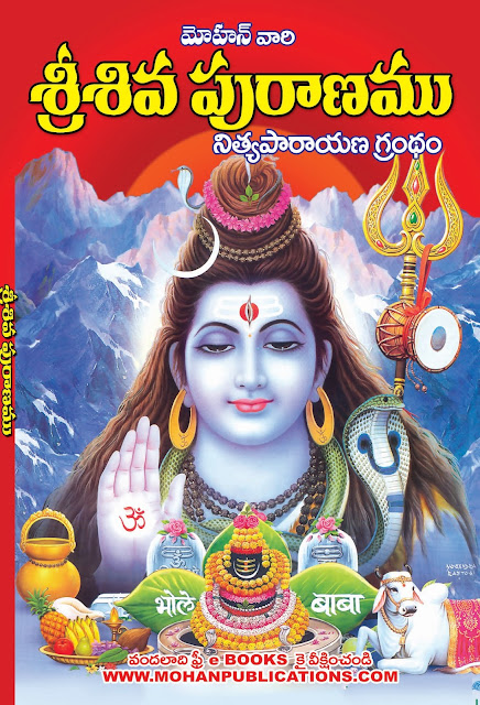 శివ పురాణం | Siva Puranam | GRANTHANIDHI | MOHANPUBLICATIONS | bhaktipustakalu