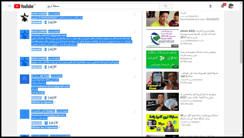 a5af9c45f بعد أن قمت بنسخ جميع التعليقات الخاصة بالفيديو الان قم بالدخول الى رابط  موقع EMAIL EXTRACTOR من الرابط الموجود أسفل الفيديو ، و في الصندوق قم بلصق  تلك ...