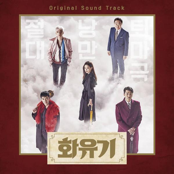 《花遊記》3月7號 發行實體專輯 CD圖案是金剛箍