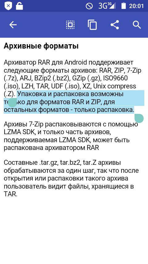 программа для андроид для открытия Zip файлов скачать бесплатно - фото 8