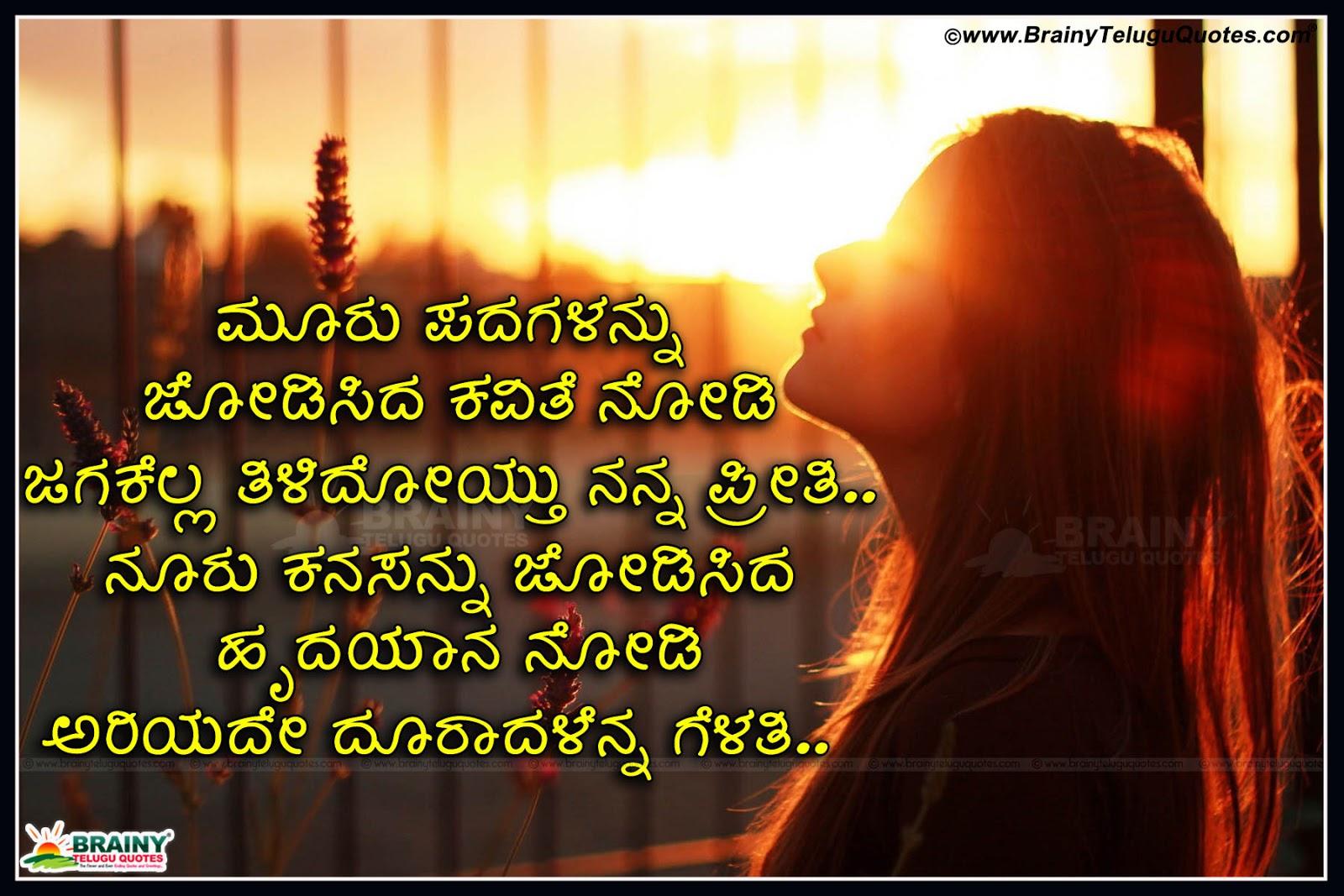Dp Images, Top Kannada Best Love Failure Kannada Status, Kannada Love ...