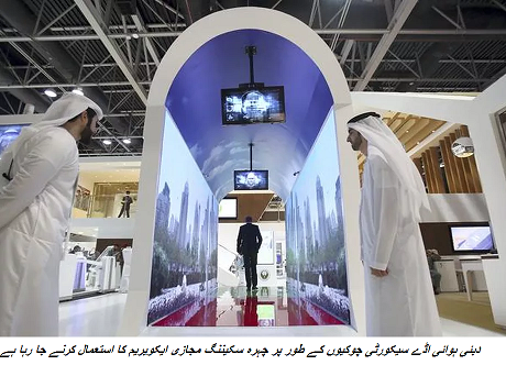 Dubai Airport is going to use face-scanning virtual aquariums as security checkpoints  technologypk latest tech news