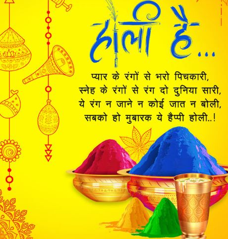 holi sms in hindi - Best Shayari images of holi 50+