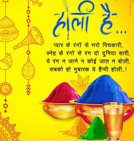 holi sms in hindi - Best Shayari images of holi 50+