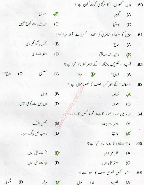 psc Urdu