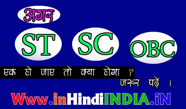 www.inhindiindia.in agar st sc obc ek ho jaye to kya hoga.jpg
