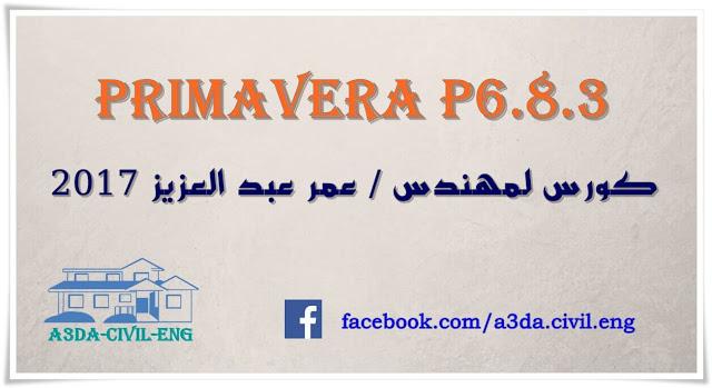كورس Primavera P6.8.3 م/عمر عبدالعزيز 2017
