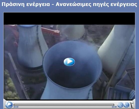 http://e-geografia.eduportal.gr/geo-e/ged39_ape_flv/index.html