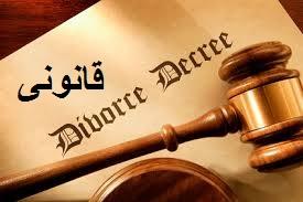 الاعتراف بالطلاق الأجنبي في بعض البلاد
