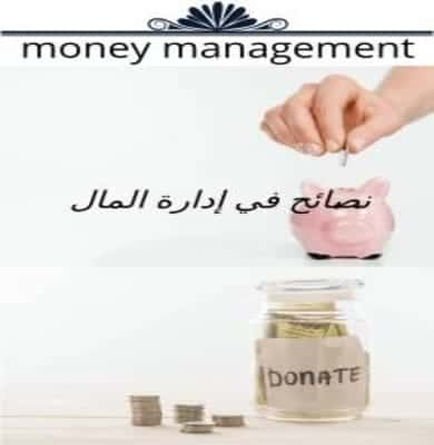إدارة المال , إدارة المال الشخصي , نصائح في إدارة المال , إدارة مال ناجحة , المال , مال , الإدارة والنجاح , قواعد إدارة المال