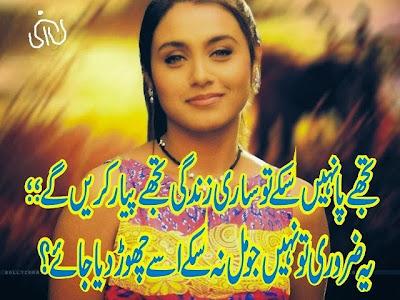 Love Poetry | Heart Touching Poetry | Poetry Wallpapers | Romantic Poetry Images | Urdu Poetry World,Urdu Poetry 2 Lines,Poetry In Urdu Sad With Friends,Sad Poetry In Urdu 2 Lines,Sad Poetry Images In 2 Lines,