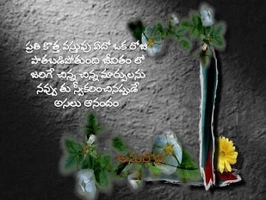 Best Inspirational Telugu Quotes