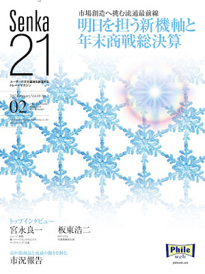 Senka21 2017年02月号 raw zip dl