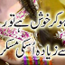 Poetry | Romantic poetry | Urdu Romantic poetry | Urdu Poetry Wlorld