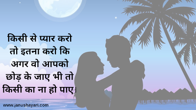 hindi love status with couple images