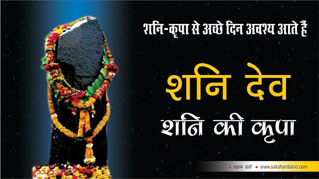 Shanivar ko in cheejon ko na khariden in hindi, Shani-kirpa prapti ke liye in hindi, Shanidev ki kirpa prapti ke liye shani charanon ki or dekhen in hindi, Nyay ke Dev-Shanidev in hindi, Shanidev ko tel atipriya kyon hai in hindi, शनि महिमा की प्राप्ति कैसे होती है in hindi, Good days definitely come by Shani-Kripa in hindi, shani image, shani photo, shani dev image, shani dev photo, shani dev jpeg, shani dev jpg, shani dev hin hindi, shani dev pooja in hindi, shani dev ke barein mein hin hindi, shani dev ki kahani in hindi, shani dev ki katha in hindi, shani dev kya karte hai hin hindi, shani dev kirpa in hindi, shani dev kirpa in hindi, shani dev ki shakti in hindi, shani shakti hin hindi, shani dev kya hai in hindi, shani dev ki kirpa kaise milti hai hin hindi,  shani ki kirpa prapti hoti hai in hindi, संक्षमबनों इन हिन्दी में, संक्षम बनों इन हिन्दी में, sakshambano in hindi, saksham bano in hindi, शनि-कृपा से अच्छे दिन अवश्य आते हैं in hindi, शनि-कृपा-से-अच्छे-दिन-अवश्य-आते-हैं in hindi, शनि महिमा की प्राप्ति कैसे होती है in hindi, शनि-कृपा से अच्छे दिन अवश्य आते हैं in hindi, आमतौर से शनि देव को अशुभ और दुःख प्रदान करने वाला माना जाता है  in hindi, लेकिन ऐसा सत्य नही है in hindi, शनिदेव का स्मरण केवल कष्टों के लिए ही नहीं अपितु सुख और समृद्धि के लिए भी किया जाता है in hindi, मनुष्य जीवन में शनि के सकारात्मक प्रभाव होते है in hindi, शनि संतुलन एवं न्याय का दाता है in hindi,  शनि देव को कर्मफलदाता माना गया है in hindi, जो मनुष्य को उसके कर्मों के अनुसार अच्छा या बुरा फल प्रदान करता है in hindi, यदि यमराज को मृत्यु का देव कहा जाता है  in hindi, तो वही शनि देव भी कर्म के दण्डाधिकारी है in hindi,  चाहे गलती जान बूझकर की गई हो या अनजाने में हर किसी को अपने कर्मों का दण्ड तो भुगतना ही पड़ता है in hindi, शनि देव को सूर्यदेव का पुत्र माना जाता है  in hindi, यह नीले रंग के ग्रह माने जाते हैं, in hindi, नीले रंग की किरणें पृथ्वी पर निरंतर पड़ती रहती है in hindi,  यह बड़ा है ग्रह है इसलिए धीमी गति से चलता है in hindi, एक राशि का भ्रमण करने में अढाई वर्ष तथा 12 राशियों का भ