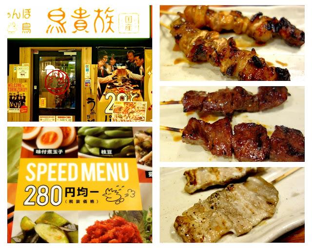 280日圓均一價! 到日本超過百間的平價居酒屋「鳥貴族」 體驗下班飲食文化