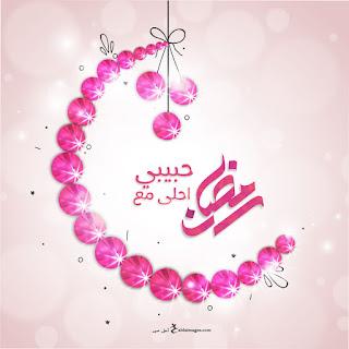 رمزيات رمضانيه
