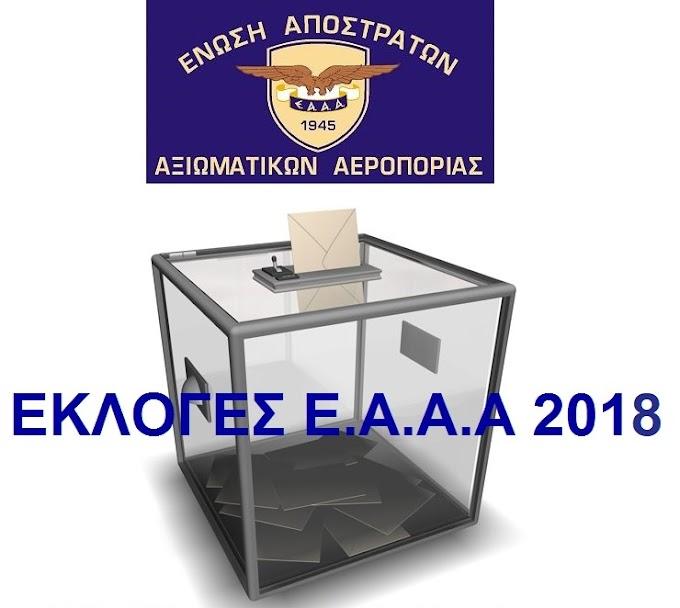 Προκήρυξη Εκλογών ΕΑΑΑ  2018.