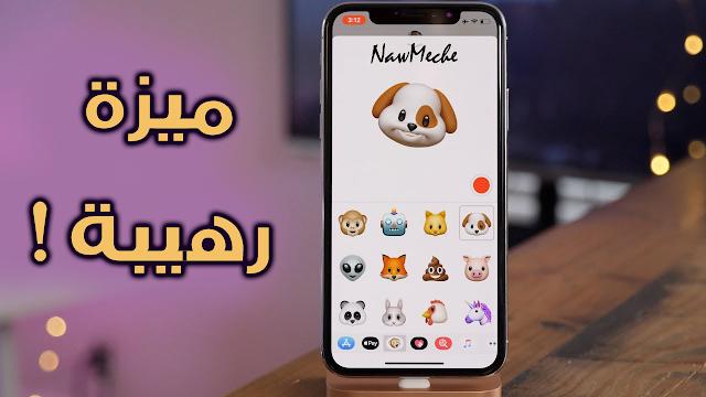تطبيق خرافي يضيف ميزة ال Animoji الخاصة بهاتف iPhone X الى أي هاتف أندرويد | ستندم إذا لم تقم بتجربته