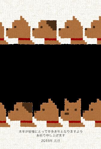 沢山犬が並んだ編み物デザインの年賀状(戌年・写真フレーム)