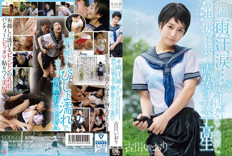 [STAR-700] – 夢中で快楽を求める濡れ透け女子校生
