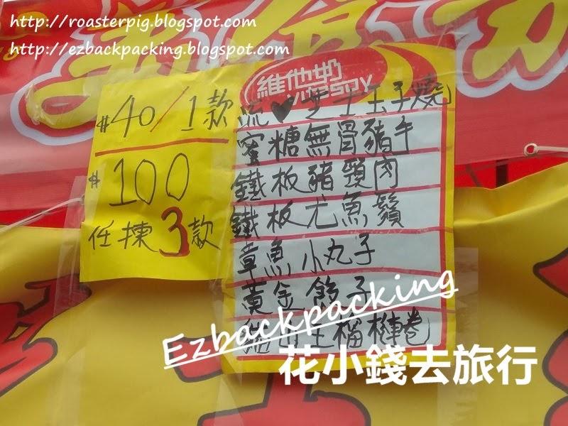 林村美食巿集價錢