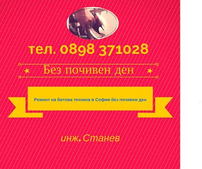 Сервиз за битова техника в София, Сервиз за битова техника, техник, майстор,