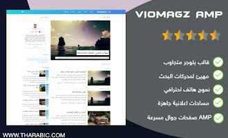 VioMagz قالب بلوجر مدفوع يدعم amp مجانا لكم