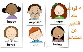 التعبير عن المشاعر
