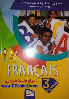 كتاب اللغة الفرنسية السنة الثالثة ابتدائي الجيل الثاني اصدار 2017 2018