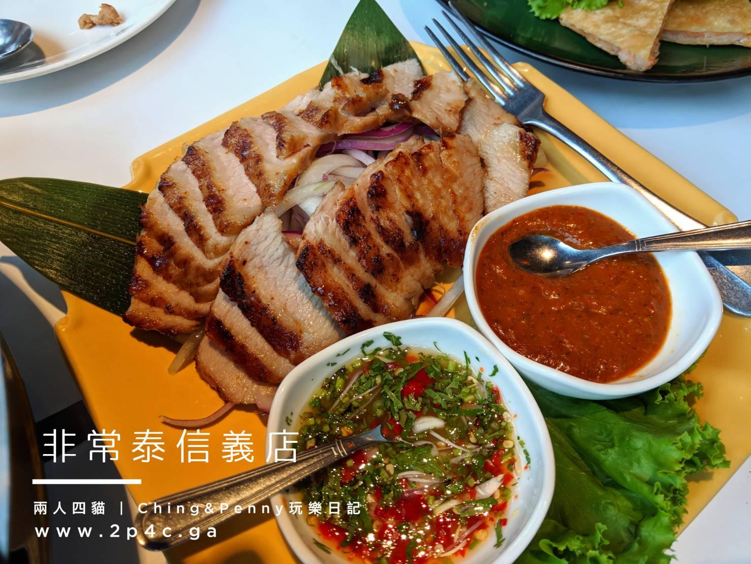 【台北|美食】夏天就是要吃泰式!瓦城集團現代質感風泰式料理 「非常泰」概念食坊信義店