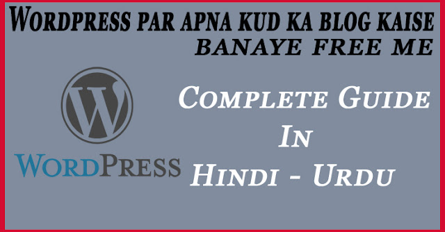 Wordpress Ko Use Kar Free me Blog Kaise Create Kare In Hindi & Urdu