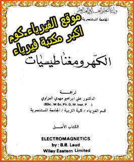 تحميل كتاب االكهرومغناطيسات