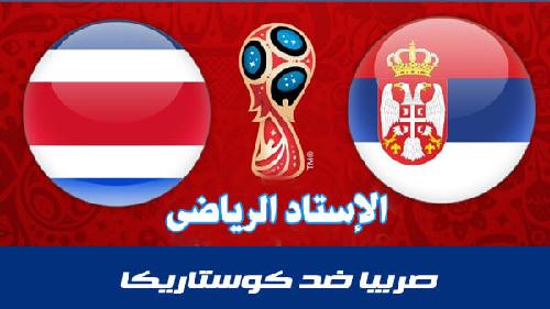 فوز صربيا على المكسيك 1-0 بواسطة الكساندر كولاروف