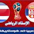 فوز صربيا على كوستاريكا 1-0 بواسطة الكساندر كولاروف