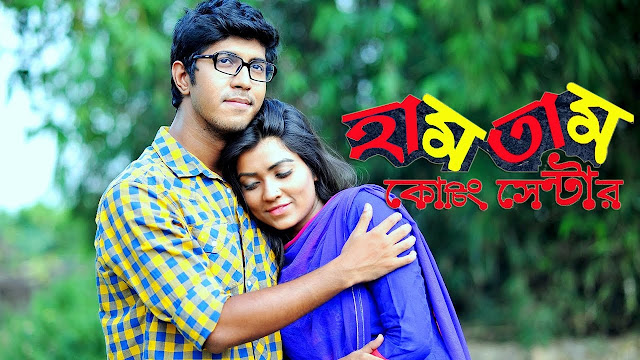 HamTam Coaching Center (2017) Bangla Natok Ft. Tawsif and Ishika HD