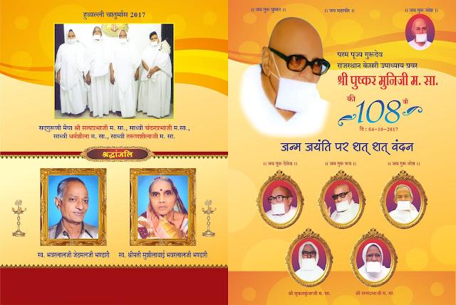 Jain guru Book, Jain, pushkar muniji, pushkar muniji birthday, guru devendraji, guru roopji, guru nareshji, sukankuwarji, satyaprabhaji, Jain book cover design, jain events,