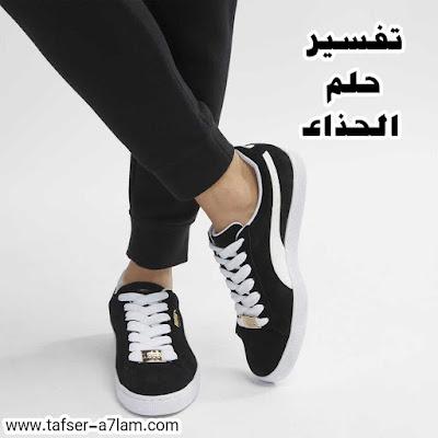 رؤية الحذاء في المنام,الحذاء للمتزوجة,الحذاء للحامل,الحذاء للعزباء,الحذاء للمطلقة,الحذاء للارملة