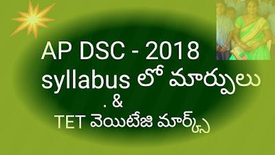 AP DSC – 2018 Teacher Recruitment Test -LATEST Syllabus & More Information Vedio