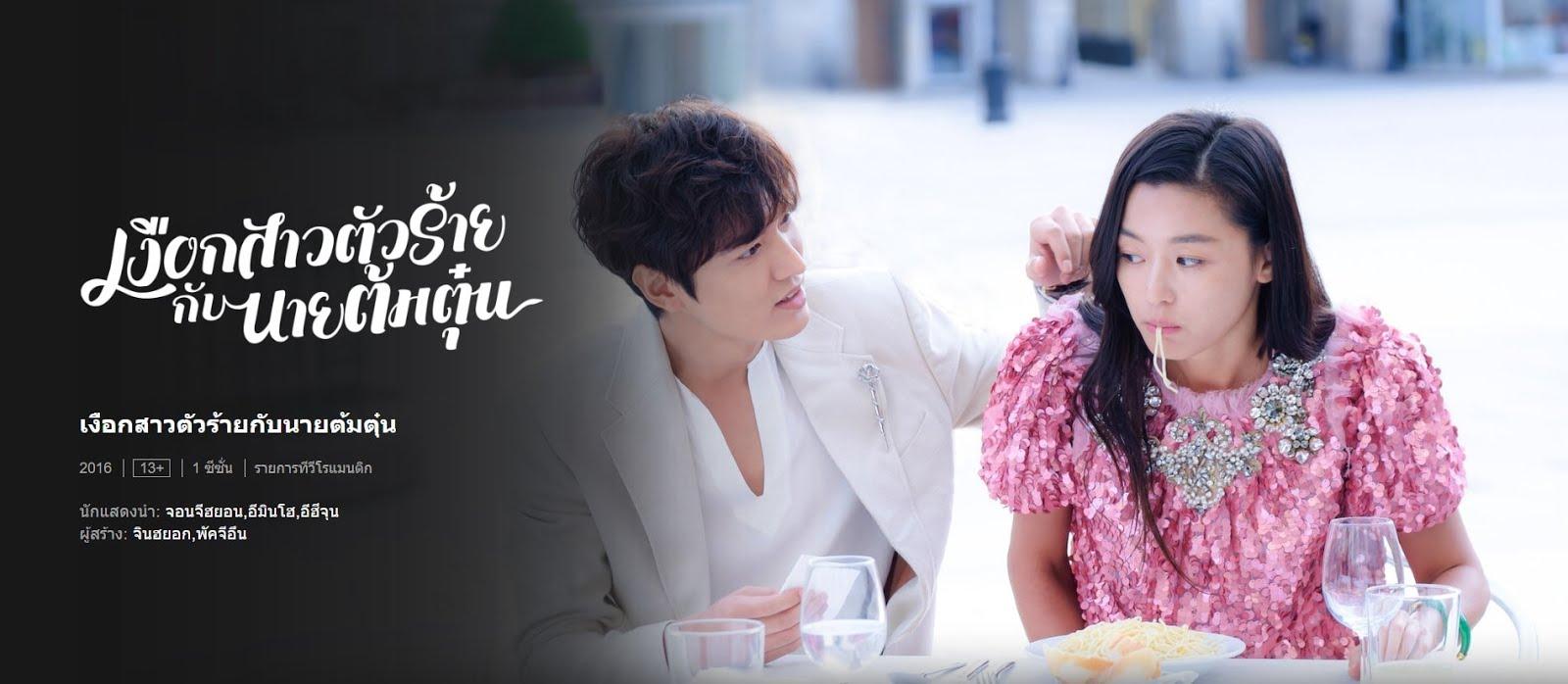 35 ซีรี่ย์เกาหลีสนุกๆ ใน Netflix ดูแล้วคุ้มค่าสมัครแน่นอน!