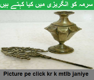 online free dictionary Surma سرمہ means in english ~ Watch And Learn