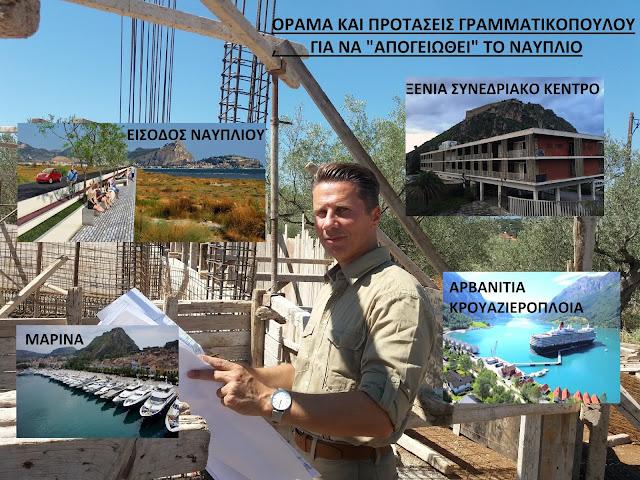 """Όραμα και προτάσεις Γραμματικόπουλου για να """"απογειωθεί"""" το Ναύπλιο"""