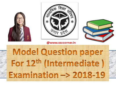 UPMSP NCERT Model Question Paper for Class 12th Examination 2018 - 2019