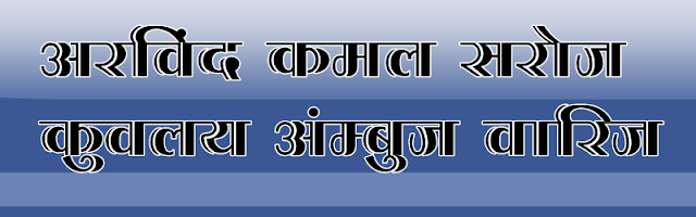 30 Most beautiful hindi fonts  Attractive and stylish fonts