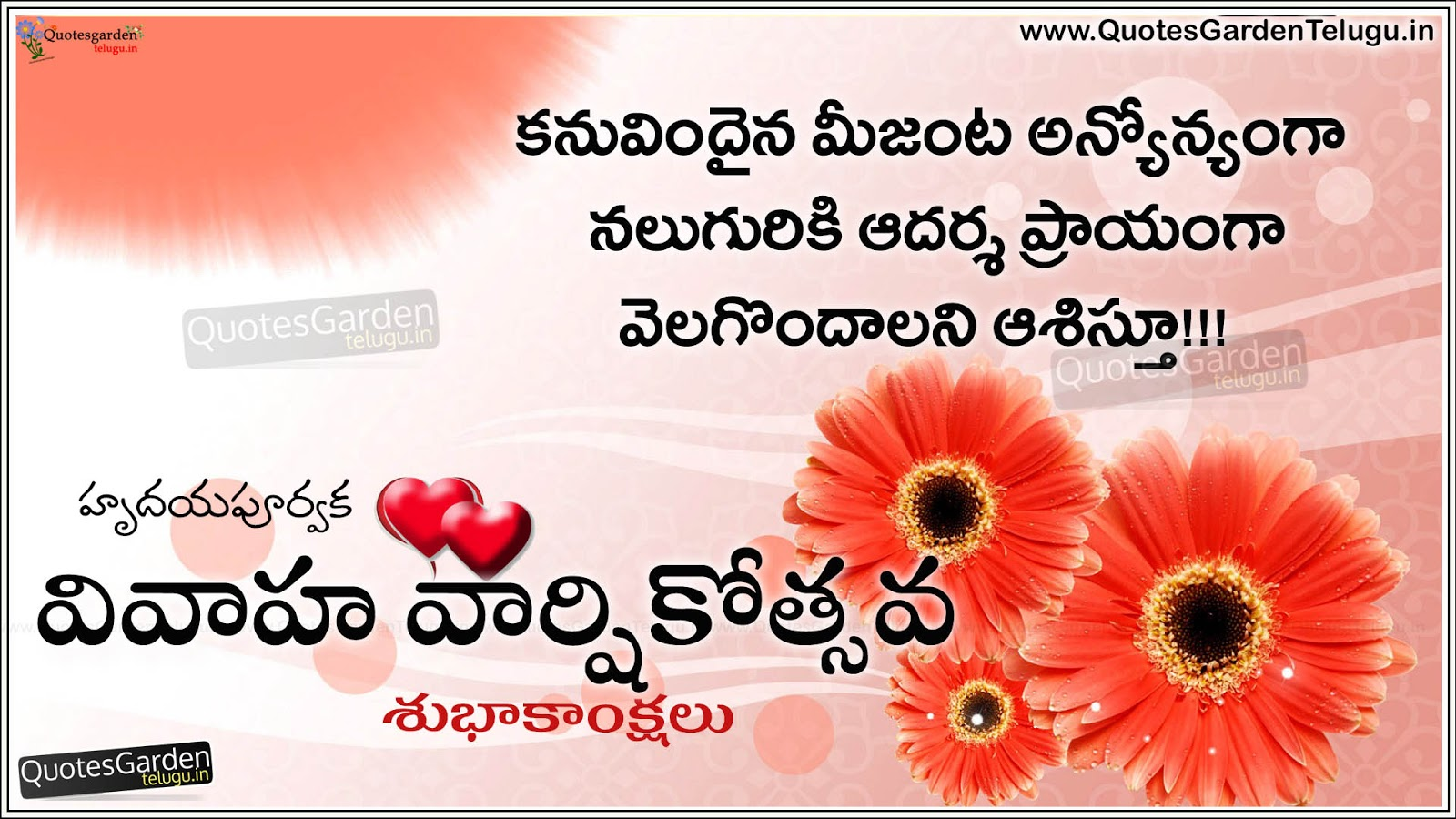 Happy Married Life Quotes Telugu