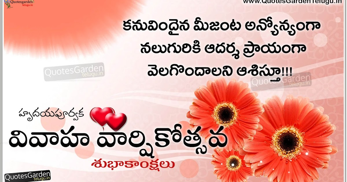 best telugu marriageday wishes greetings for sister
