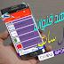 حصريا تطبيق جديد سوف يغنيك عن شراء أي جهاز استقبال من اليوم شاهدة مئات من القناة العربية و العالمية و بالمجان